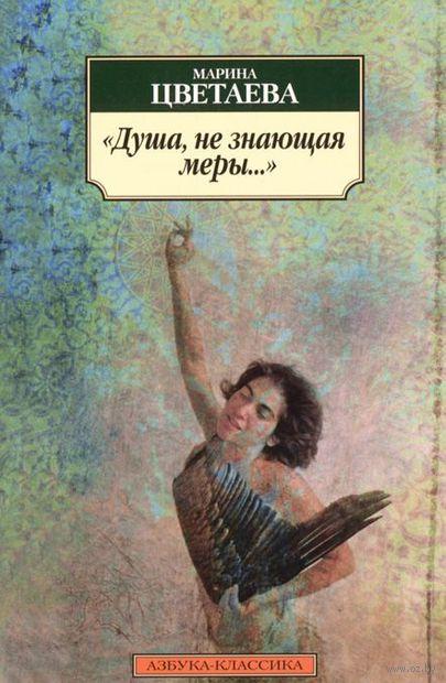 """""""Душа, не знающая меры..."""". Марина Цветаева"""