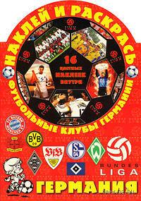 Наклей и раскрась! Футбольные клубы Германии