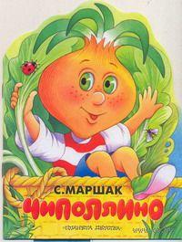 Чиполлино. Самуил Маршак