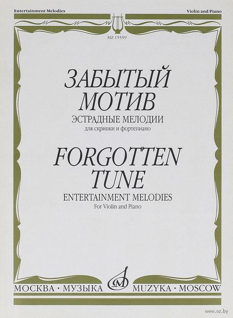 Забытый мотив. Эстрадные мелодии для скрипки и фортепиано — фото, картинка