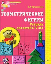 Геометрические фигуры. Рабочая тетрадь для детей 5-7 лет. Елена Колесникова