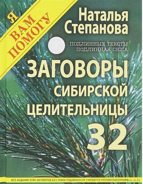 Заговоры сибирской целительницы - 32. Наталья Степанова