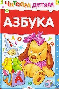 Азбука. Софья Буланова