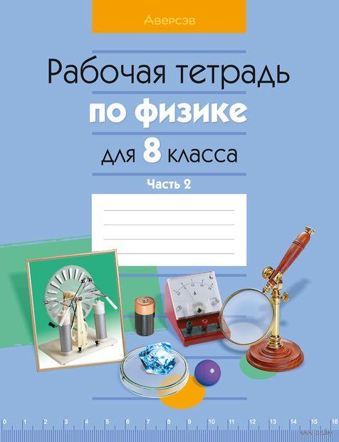 Рабочая тетрадь по физике для 8 класса. Часть 2. Лариса Исаченкова, А. Киселева
