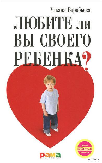 Любите ли вы своего ребенка?. Ульяна Воробьева
