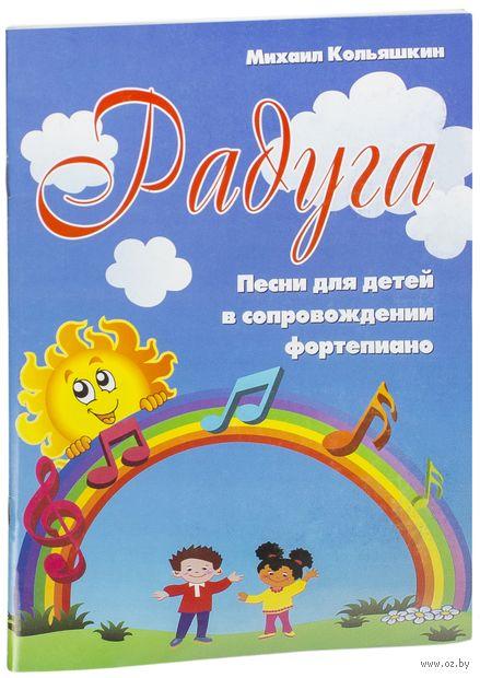 Радуга. Песни для детей в сопровождении фортепиано. Михаил Кольяшкин