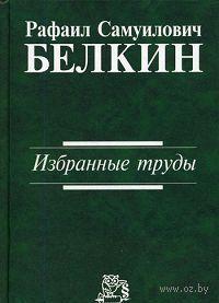 Р. С. Белкин. Избранные труды. Рафаил Белкин