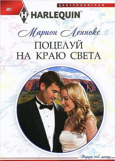 Поцелуй на краю света (м). Марион Леннокс