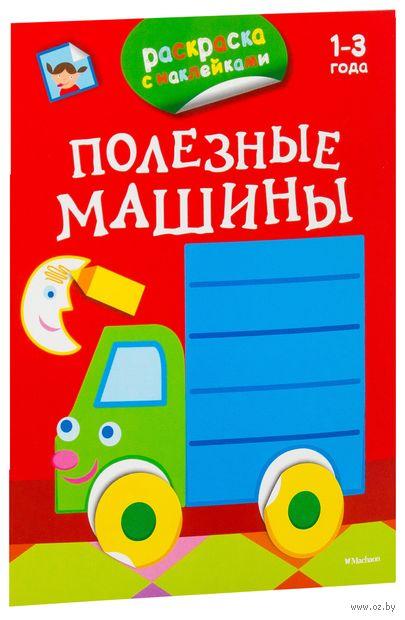 Полезные машины. Д. Плаксунова