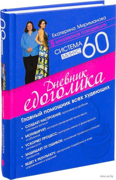 Система минус 60. Дневник едоголика. Екатерина Мириманова