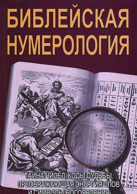 Библейская нумерология. Сергей Неаполитанский, Сергей Матвеев