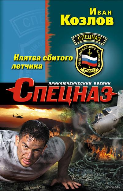 Клятва сбитого летчика (м). Иван Козлов