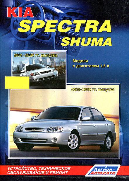 Kia Spectra Shuma. Модели с двигателем 1,6 л. Устройство, техническое обслуживание и ремонт — фото, картинка