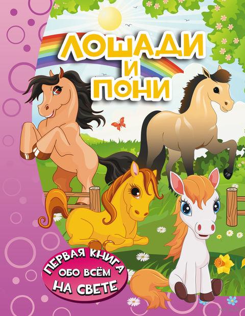 Лошади и пони. И. Барановская