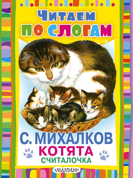 Считалочка. Сергей Михалков