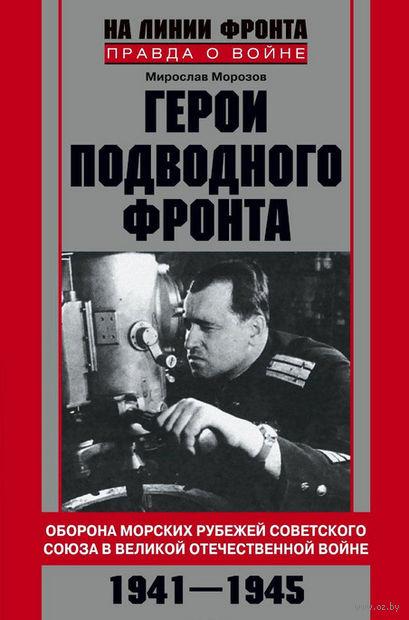 Герои подводного фронта — фото, картинка