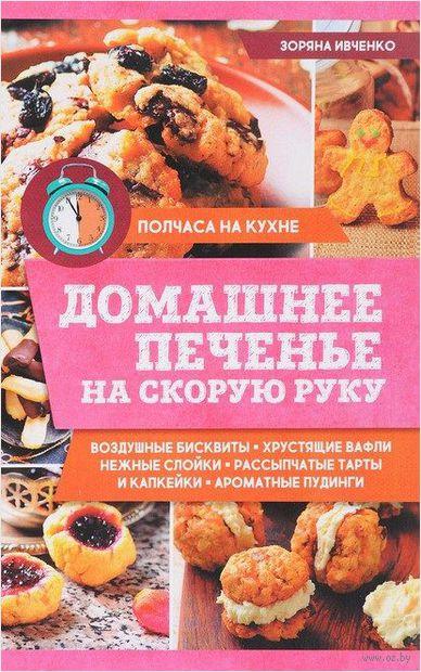 Домашнее печенье на скорую руку — фото, картинка
