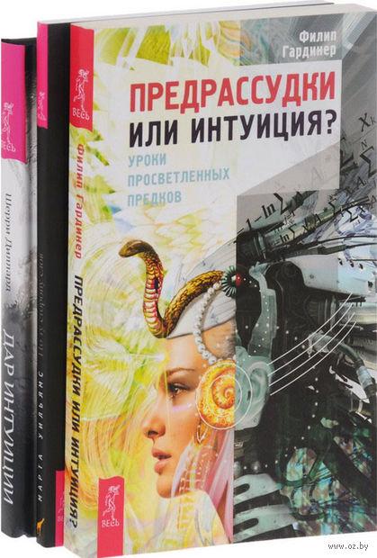 Предрассудки или интуиция. По ту сторону слов. Дар интуиции, или Как развить шестое чувство (комплект из 3-х книг) — фото, картинка