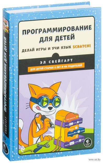 Программирование для детей. Делай игры и учи язык Scratch! — фото, картинка