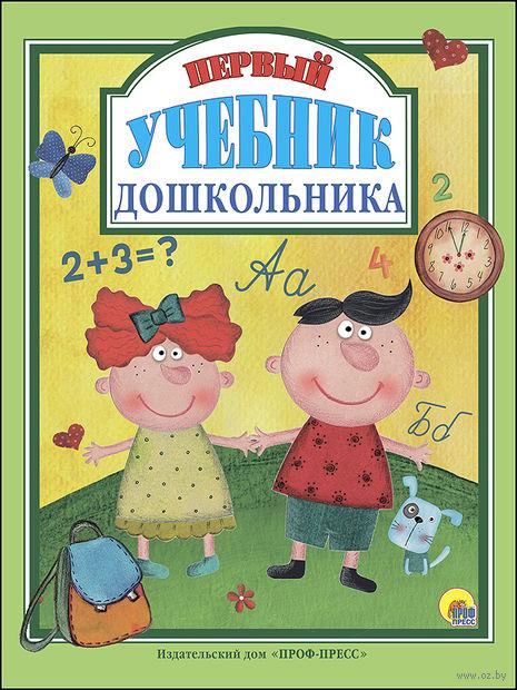 Первый учебник дошкольника — фото, картинка