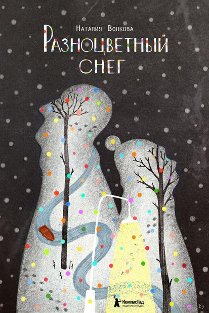 Разноцветный снег — фото, картинка