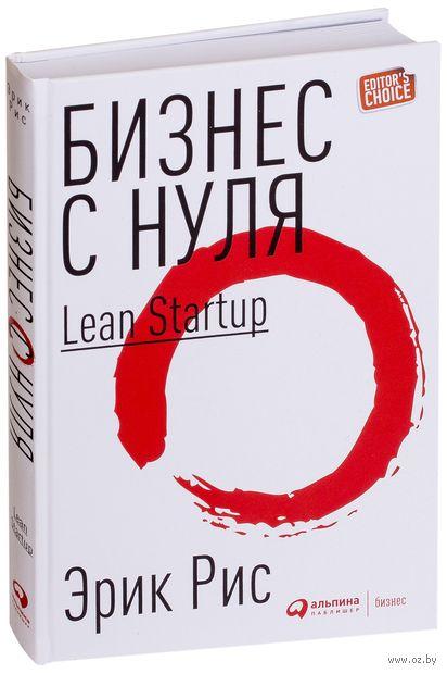 Бизнес с нуля. Метод Lean Startup для быстрого тестирования идей и выбора бизнес-модели — фото, картинка