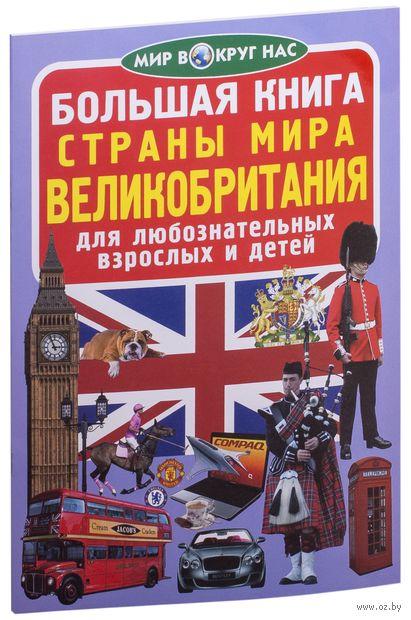 Большая книга. Страны Мира. Великобритания — фото, картинка