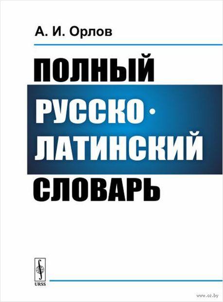 Полный русско-латинский словарь — фото, картинка
