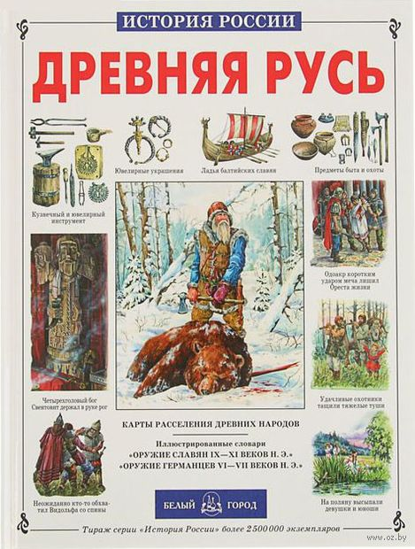 Древняя Русь. Сергей Перевезенцев