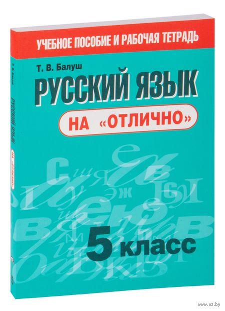 """Русский язык на """"отлично"""". 5 класс. Татьяна Балуш"""