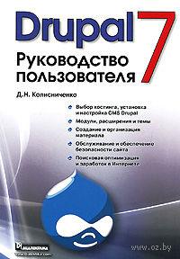 Drupal 7. Руководство пользователя. Денис Колисниченко