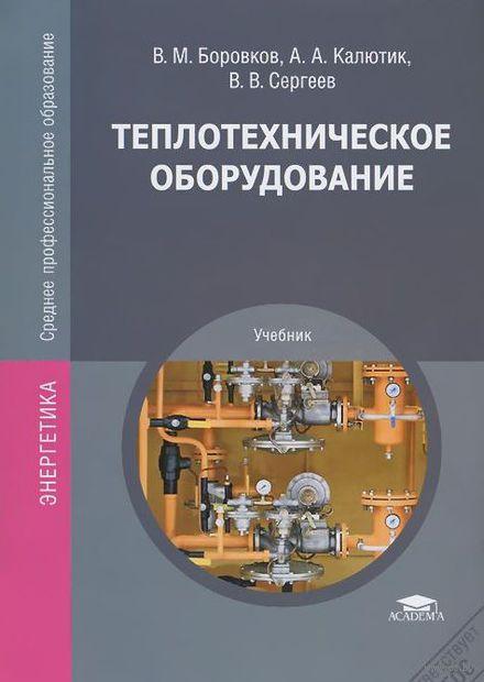 Теплотехническое оборудование