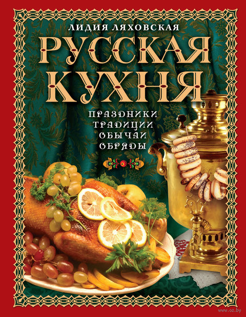 Русская кухня. Традиции. Праздники. Обычаи. Обряды. Л. Ляховская