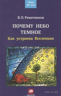 Почему небо темное. Как устроена Вселенная. В. Решетников