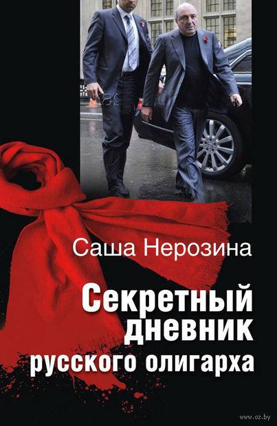 Секретный дневник русского олигарха. Александра Нерозина