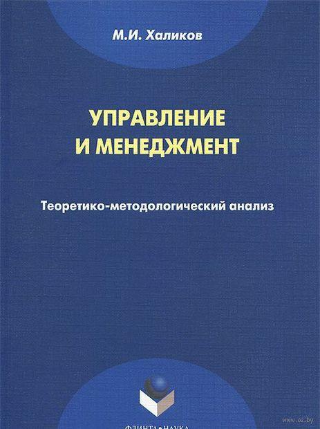 Управление и менеджмент. Теоретико-методологический анализ. Манир Халиков