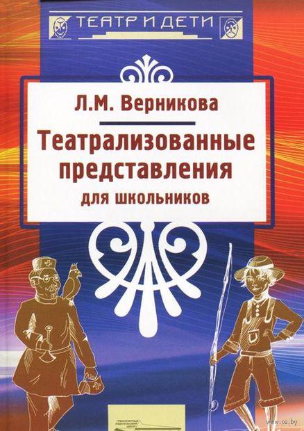Театрализованные представления для школьников. Л. Верникова