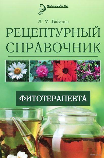Рецептурный справочник фитотерапевта. Лидия Базлова