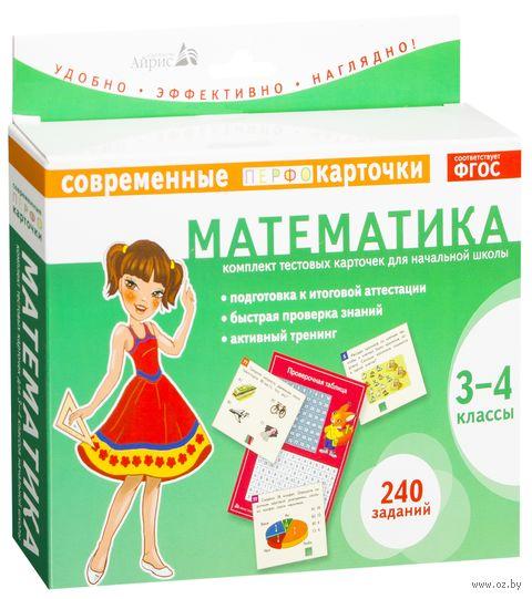Математика. 3-4 классы (комплект из 120 тестовых карточек). Е. Куликова