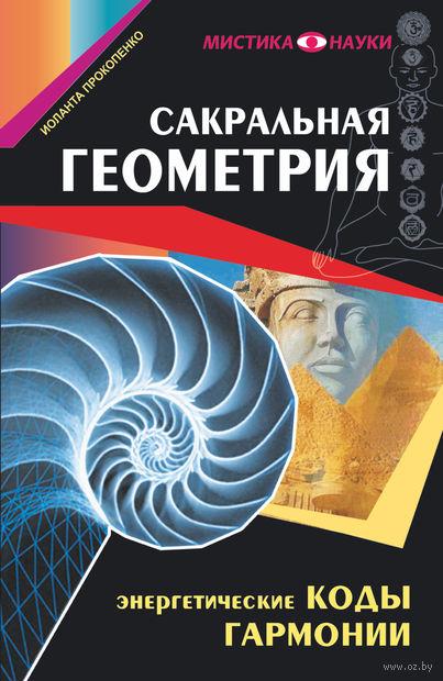 Сакральная геометрия. Энергетические коды гармонии. Иоланта Прокопенко
