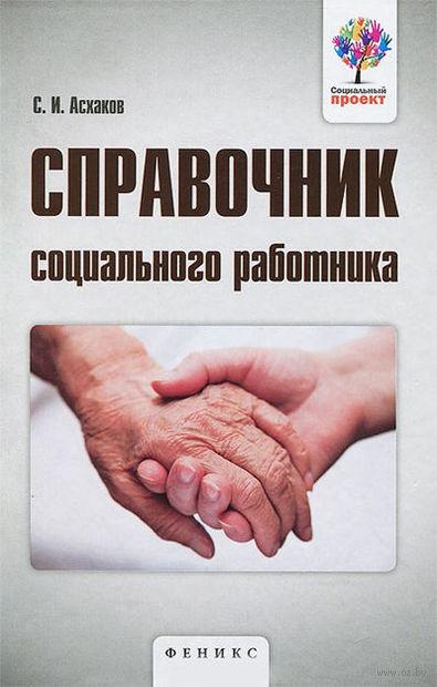 Справочник социального работника. Солтан Асхаков