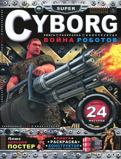Cyborg. Война роботов. Книга-раскраска-конструктор (+постер)