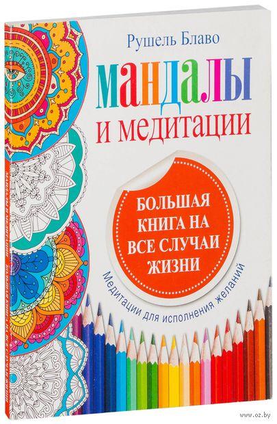 Мандалы и медитации. Большая книга на все случаи жизни. Рушель Блаво
