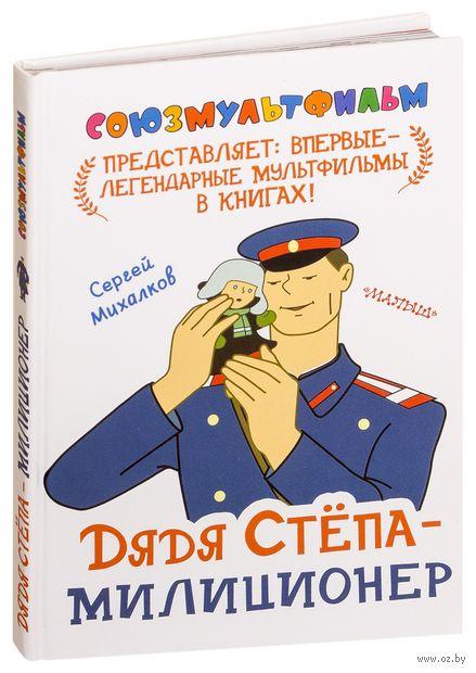 Дядя Степа - милиционер. Сергей Михалков