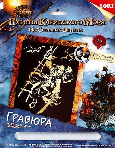 """Гравюра """"Пираты Карибского моря. Капитан Джек Воробей"""" (золото)"""
