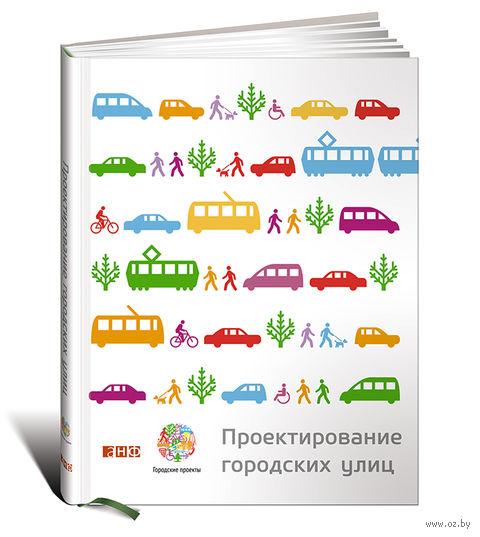 Проектирование городских улиц