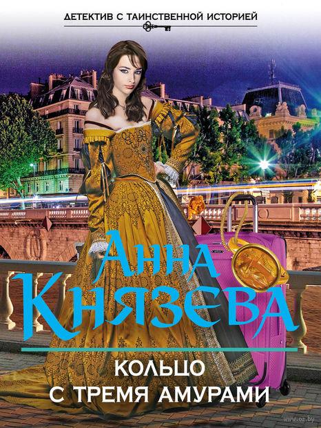 Кольцо с тремя амурами (м). Анна Князева