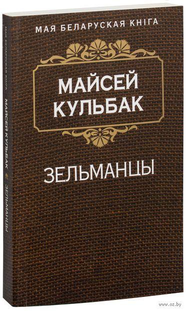 Зельманцы. Моисей Кульбак