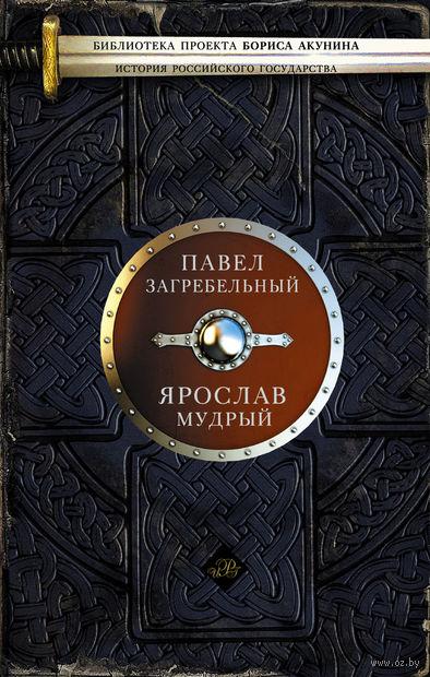 Ярослав Мудрый. Павел Загребельный