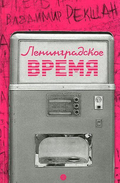 Ленинградское время, или Исчезающий город. Владимир Рекшан